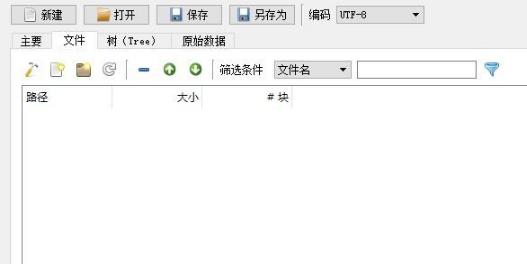 Torrent File Editor(种子编辑器)截图