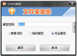 便携式文件夹加密器截图