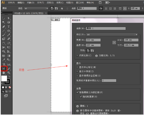 Adobe Illustrator截图