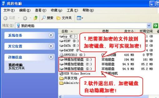 神盾文件夹加密软件截图