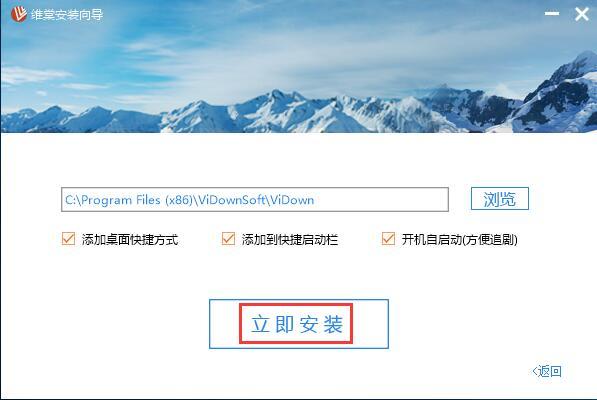 维棠FLV视频下载软件