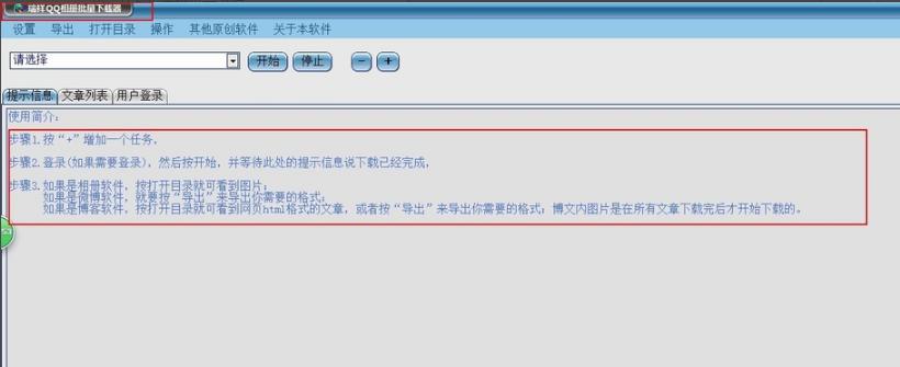 瑞祥QQ相册批量下载器