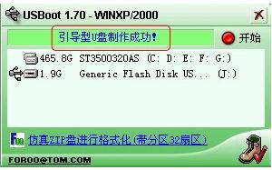 USBoot(U盤啟動盤制作工具)