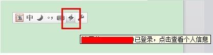 QQ五笔输入法截图