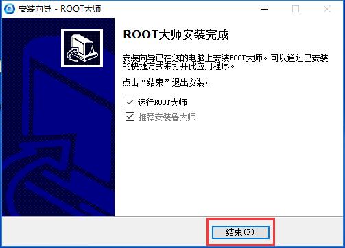 root大师PC版官方下载