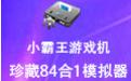 小霸王游戏机珍藏84合1段首LOGO