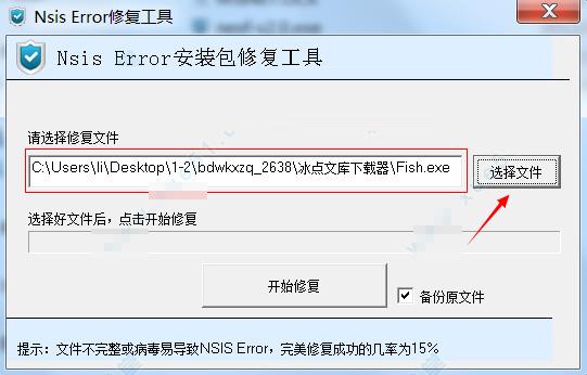 nsis error修复工具截图