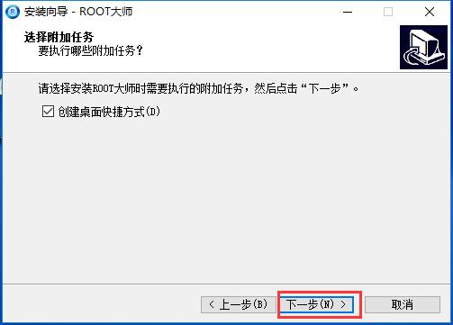 root大師PC版官方下載