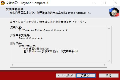 Beyond Compare 文件对比工具截图