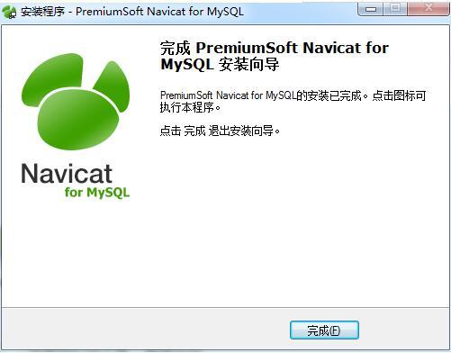 Navicat for MySQL截图