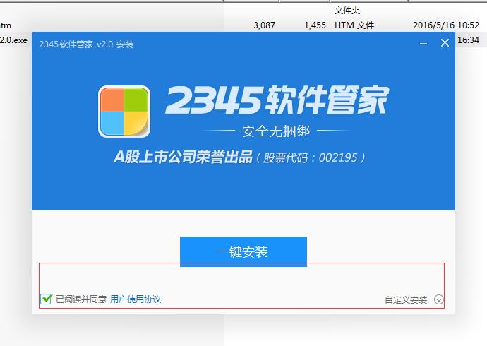 2345軟件管家