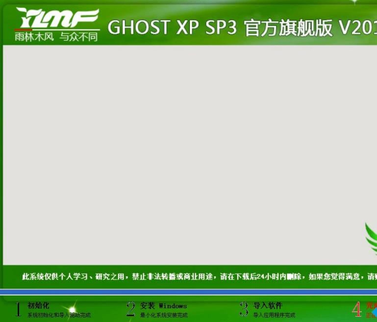 Ghost安装器
