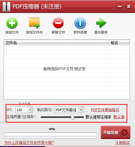 PDF压缩器截图