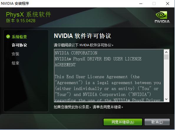 NVIDIA PhysX物理加速驱动