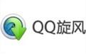 QQ旋风2017段首LOGO