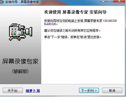 屏幕录像专家_2020_Build0118