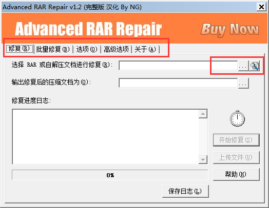 Advanced RAR Repair截图
