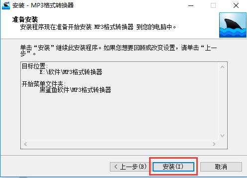 mp3格式转换器官方下载