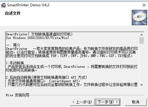 smartprinter虚拟打印机截图