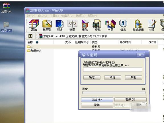 arpr软件截图