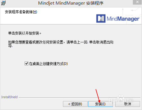 Mindjet MindManager 思维导图软件截图