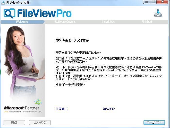 FileViewPro截图