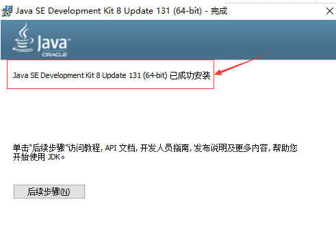 Sun Java SE Development Kit (JDK)截圖