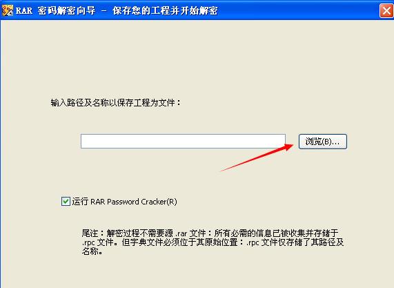 RAR Password Cracker
