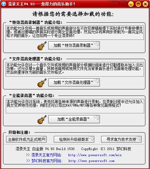 混录天王白金版截图