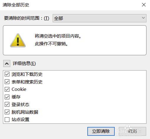 Firefox截图