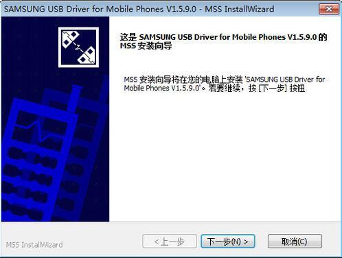 三星手机USB驱动截图