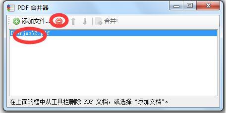 PDFBinder(PDF合并工具)截图