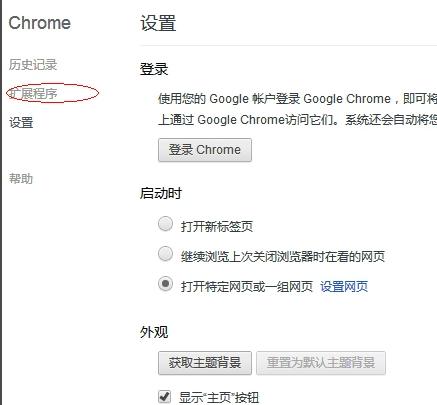 谷歌浏览器截图