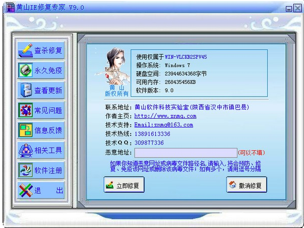 黄山IE修复专家截图
