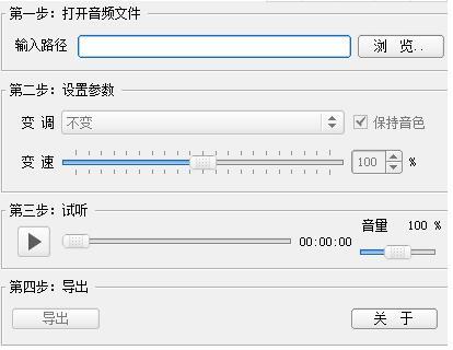 无瑕音频变调变速软件