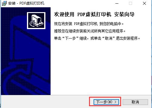 PDF虚拟打印机截图