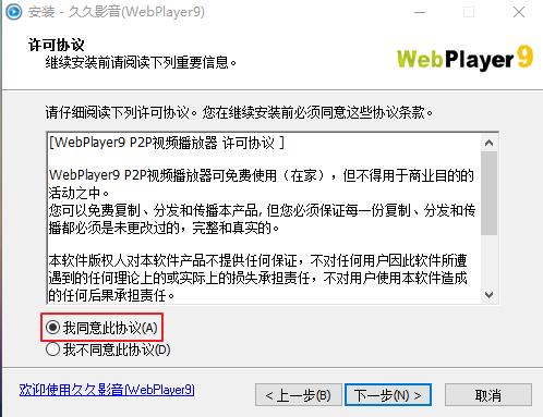 久久影音播放器(WebPlayer9)截图