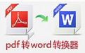 PDF转换成Word转换器段首LOGO