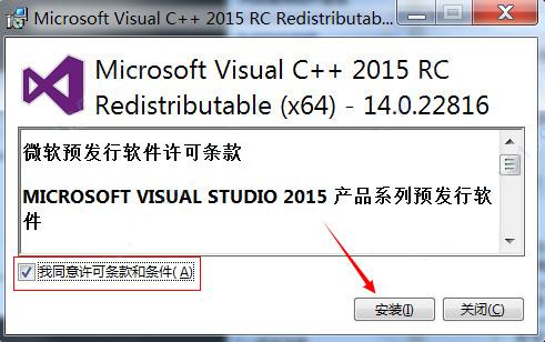 vc++2015运行库