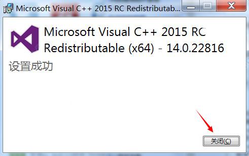 vc++2015运行库截图
