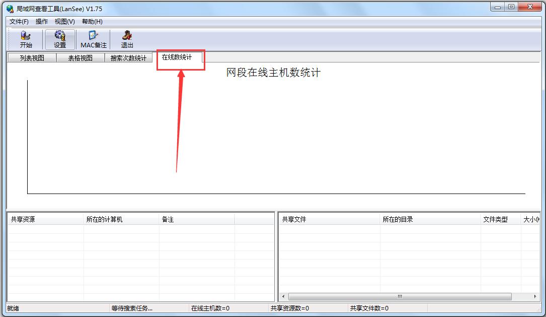 局域网查看工具(LanSee)截图