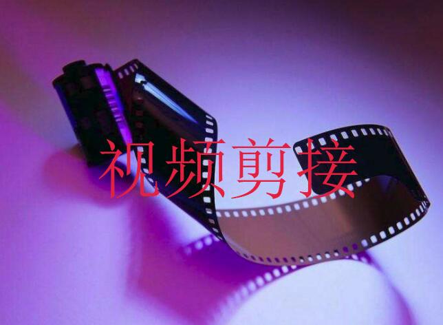 视频剪接器