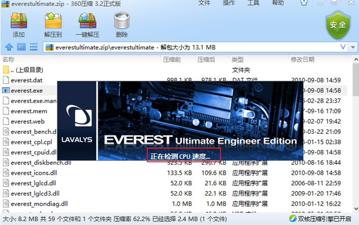 EVEREST Ultimate Edition截图