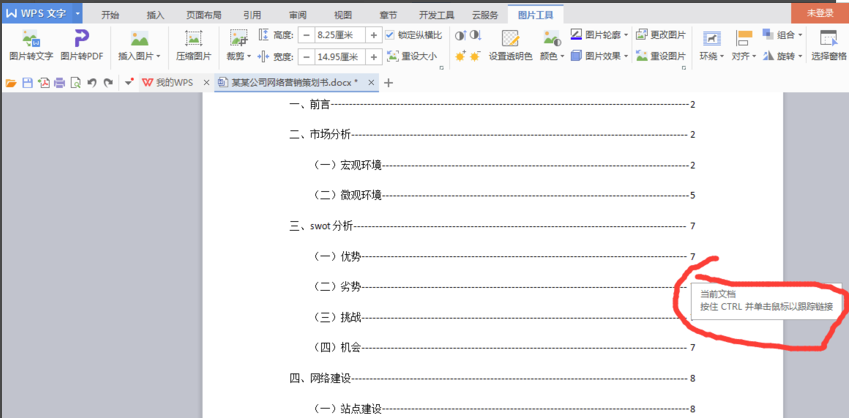 WPS Office截图