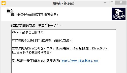 iRead(爱读书小说阅读器)截图