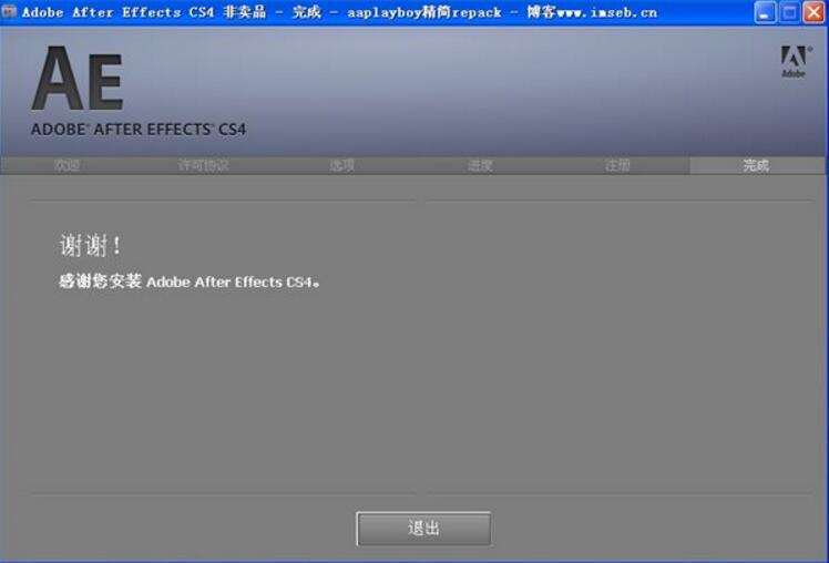 Adobe After Effects CS4截图