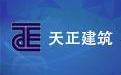 天正建筑系统 T-Arch段首LOGO