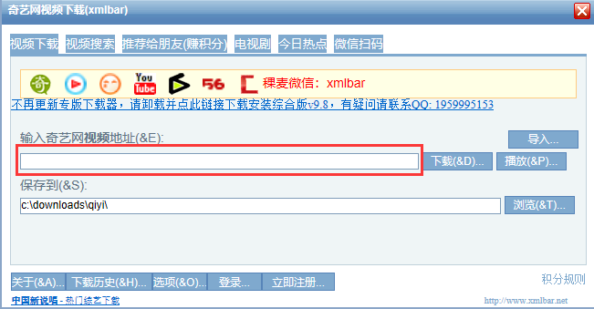 奇艺网视频下载(xmlbar)截图