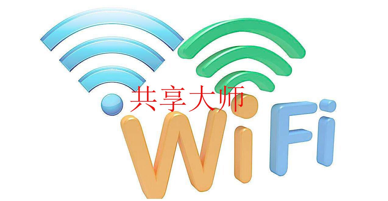 wifi共享专家