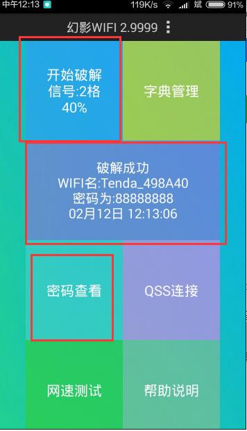 幻影WIFI截圖